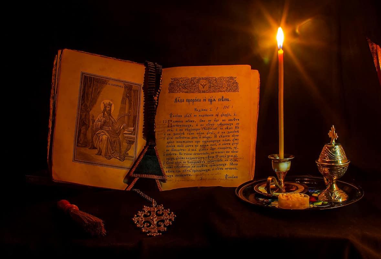 Как читается псалтирь о здравии