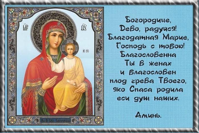 молитва богоматери