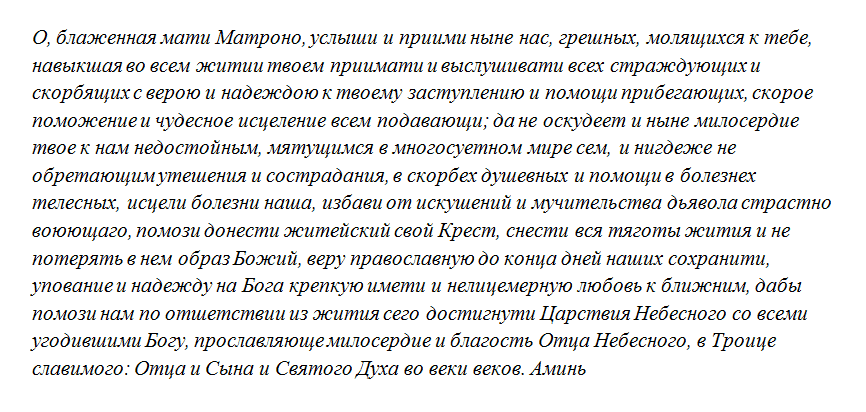 матроне 1