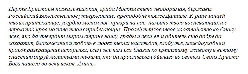 данилу