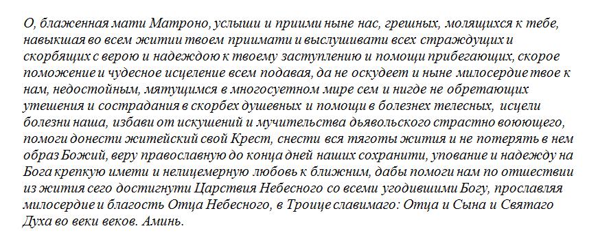 матроне