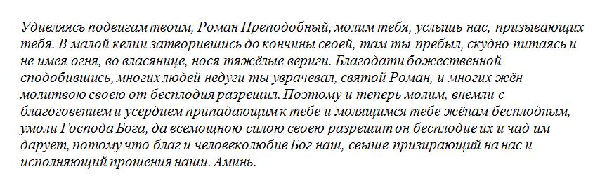 роману чудотворцу