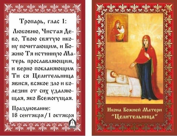 Икона Божией Матери «Целительница»: в чем помогает, молитва, история
