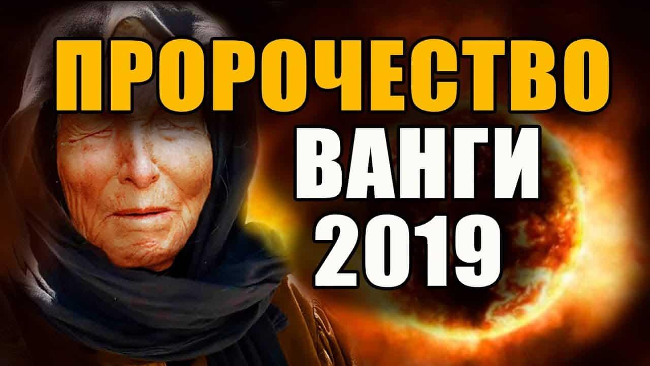 предсказания Ванги на 2019 год