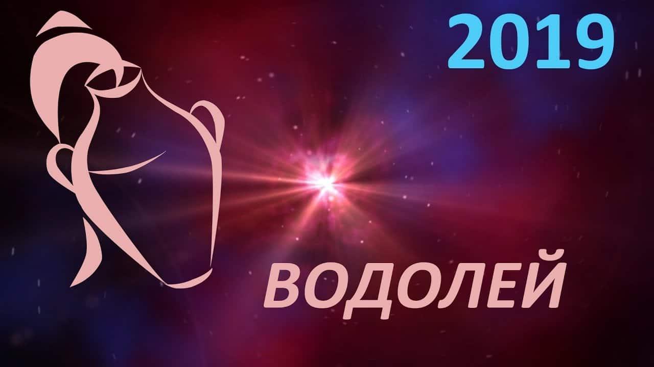 Гороскоп для Водолея на 2019 год