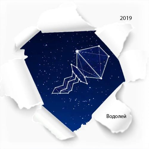 любовный Гороскоп для Водолея на 2019 год