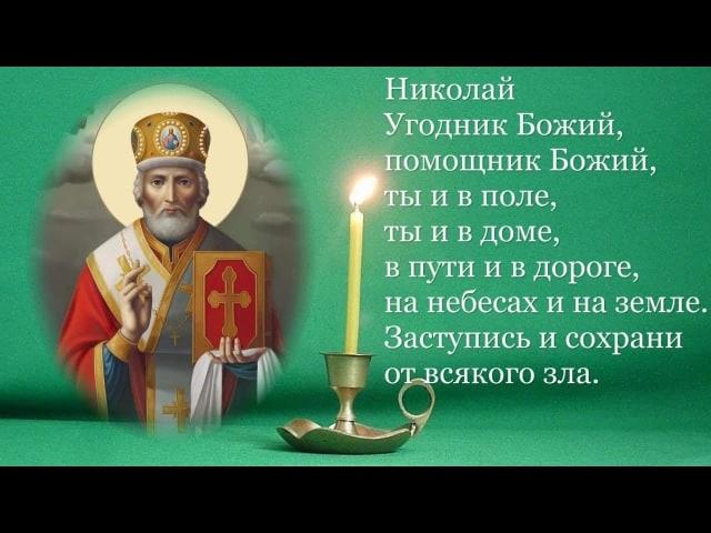 Молитва на удачную дорогу николаю чудотворцу