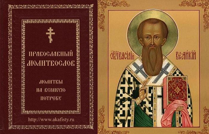 Правило от осквернения Василия Великого и молитвы