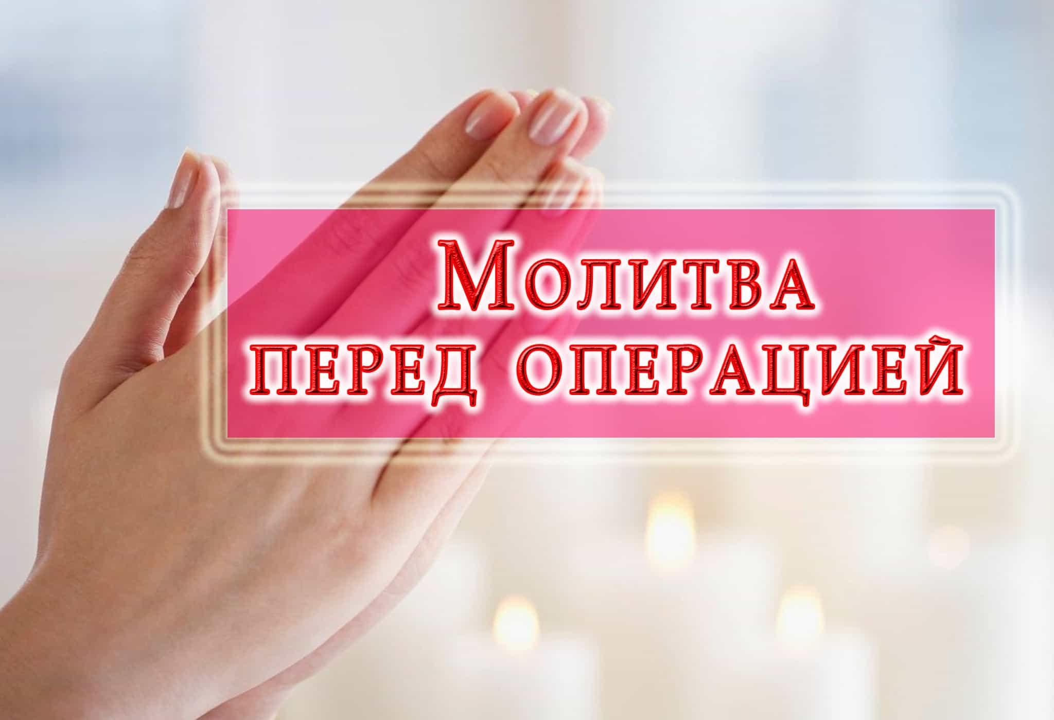 Молитва перед хирургическим вмешательством из сербского требника