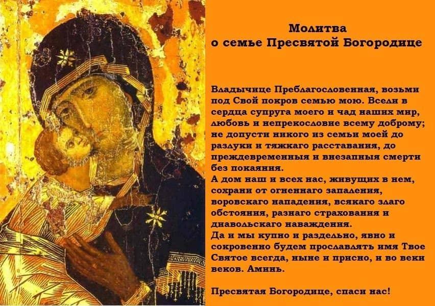 Молитвы Божьей Матери на каждый день