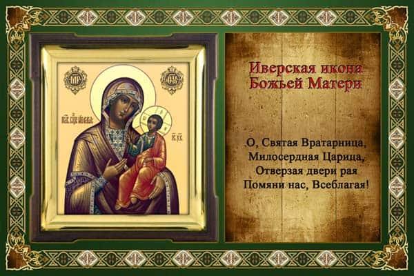 Иверская икона Божией Матери: фото, значение, в чем она помогает, молитвы