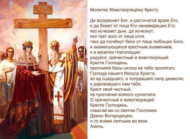 Молитвы от сглаза, порчи, колдовства - сильная православная защита