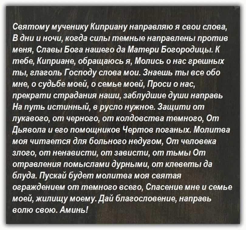 Молитва святым Киприану и Устинье от колдовства и воздействия темной силы