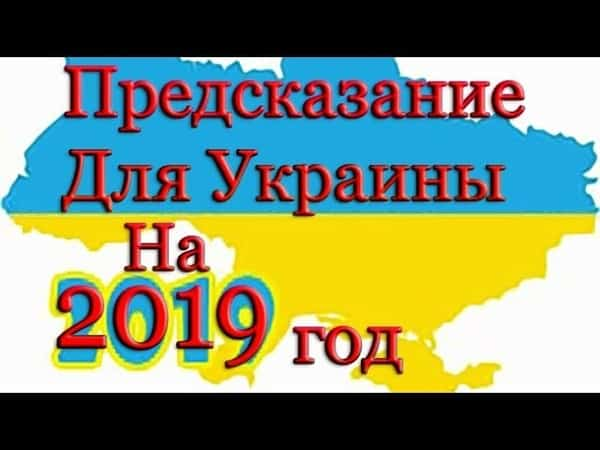 Предсказания на 2019 год для Украины