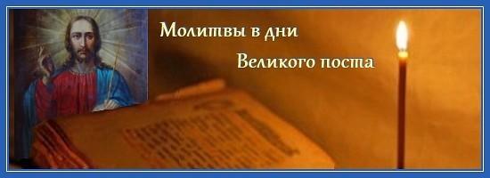 Молитвы Андрея Критского во время великого поста