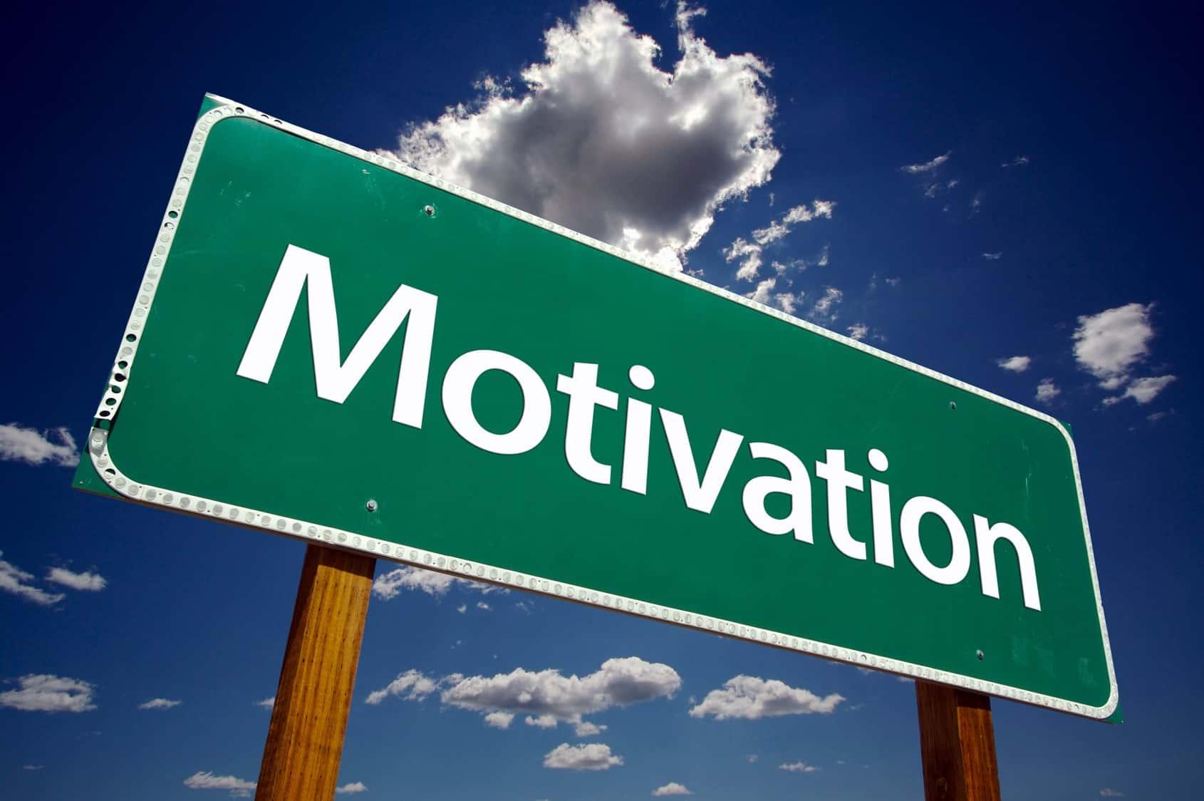 мотивация очень важна