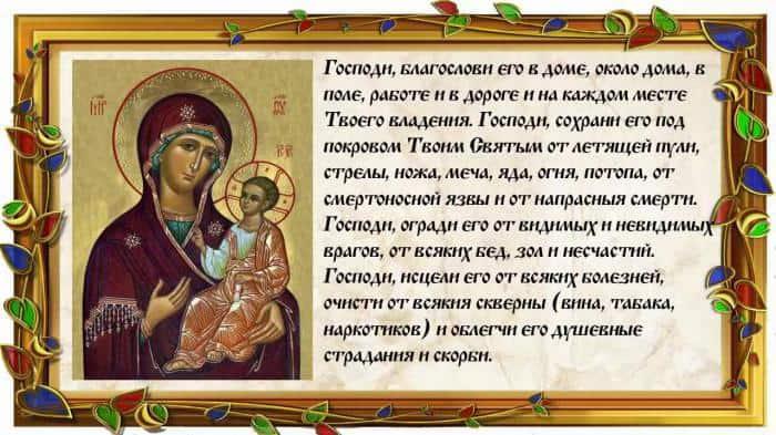 Молитва матери за сына и защита над ним