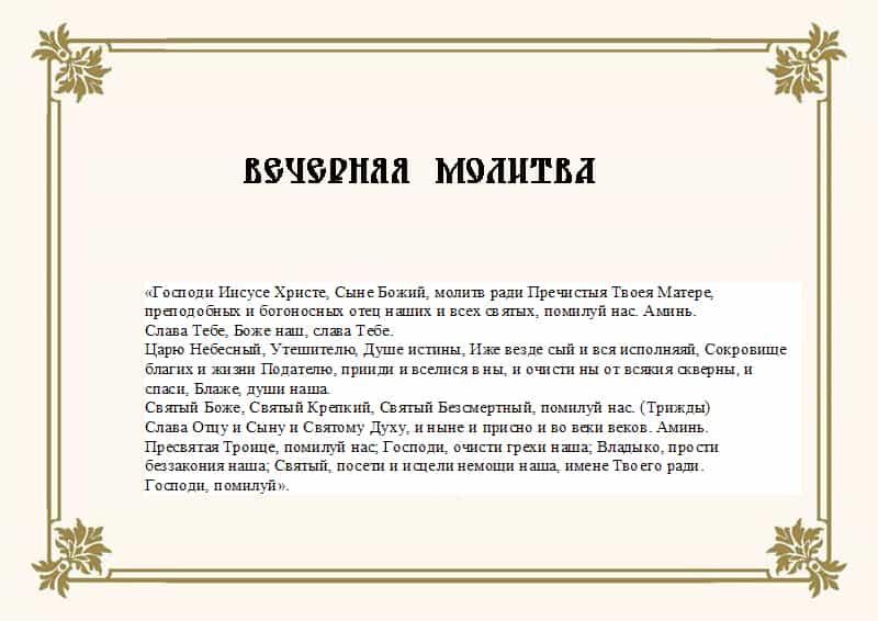 Вечерние православные молитвы: как читать, текста