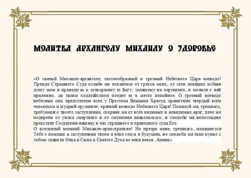Молитвы Архангелу Михаилу - очень сильная защита и оберег от всех бед