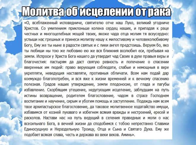 Молитва святому Луке Крымскому об исцелении и выздоровлении