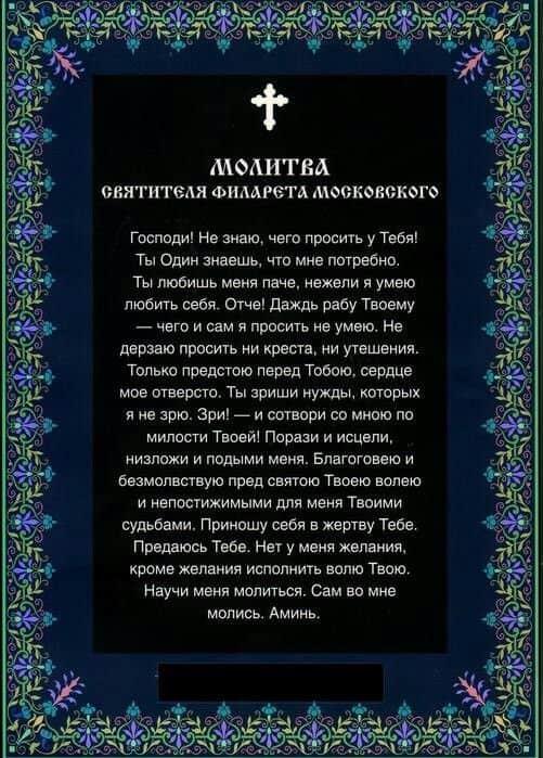 Молитва Филарета Московского - искупление греха в молитве