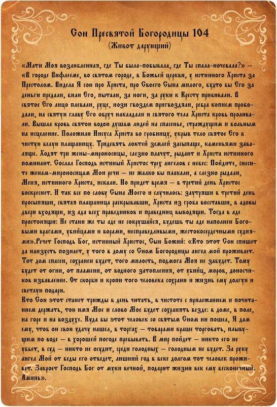 Молитва Сон Пресвятой Богородицы — текст чудодейственной молитвы