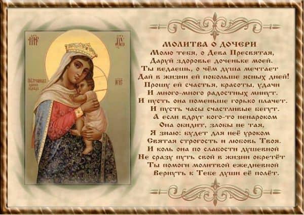 Молитвы матери за дочь и защита над ней, очень сильные