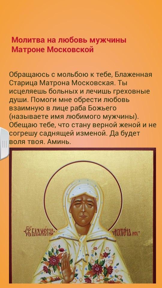 Молитвы на любовь мужчины - самые сильные