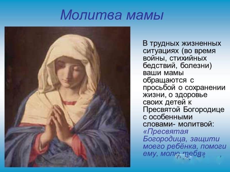 Сильные материнские молитвы о детях Богородице