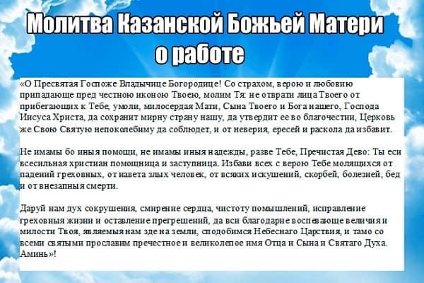 Молитвы Божьей Матери Казанской