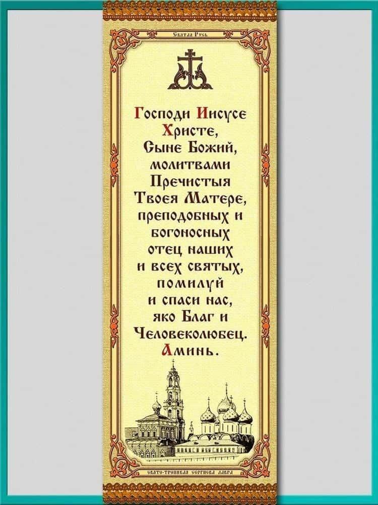 Молитва Богу на исцеление: текст на русском, как правильно молится