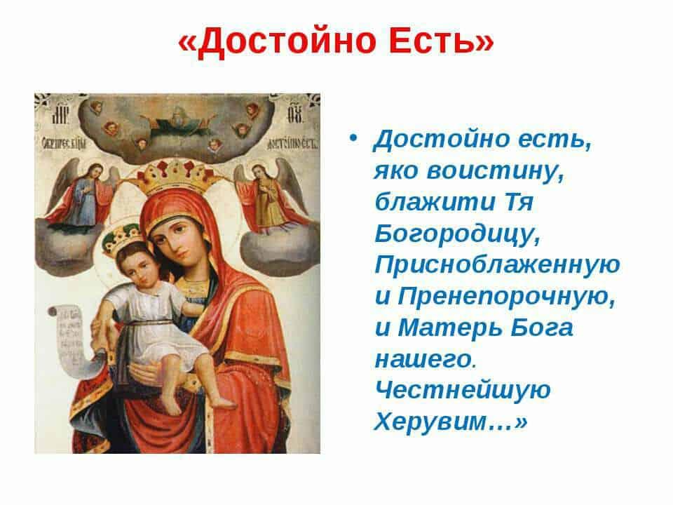 Молитва божьей матери честнейшая херувим