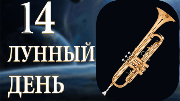 труба - символ 14 лунного дня