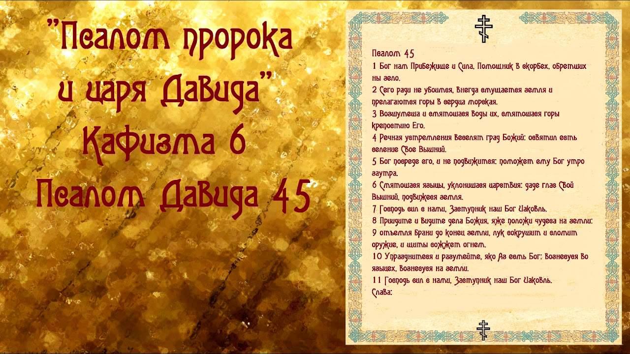 Псалом 45: текст молитвы на русском, для чего читают