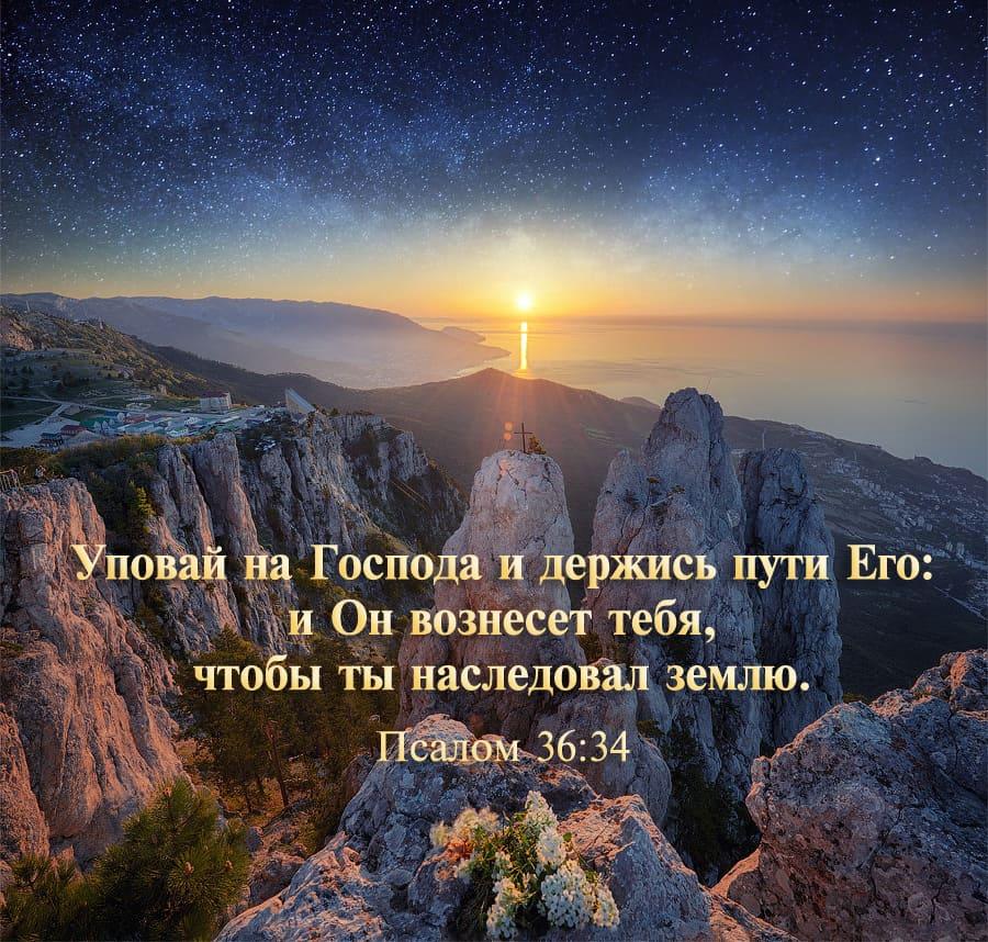 Псалом 36: текст молитвы на русском, для чего читают