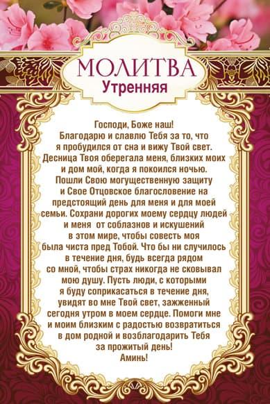 Утренние молитвы: текст на русском, как правильно читать