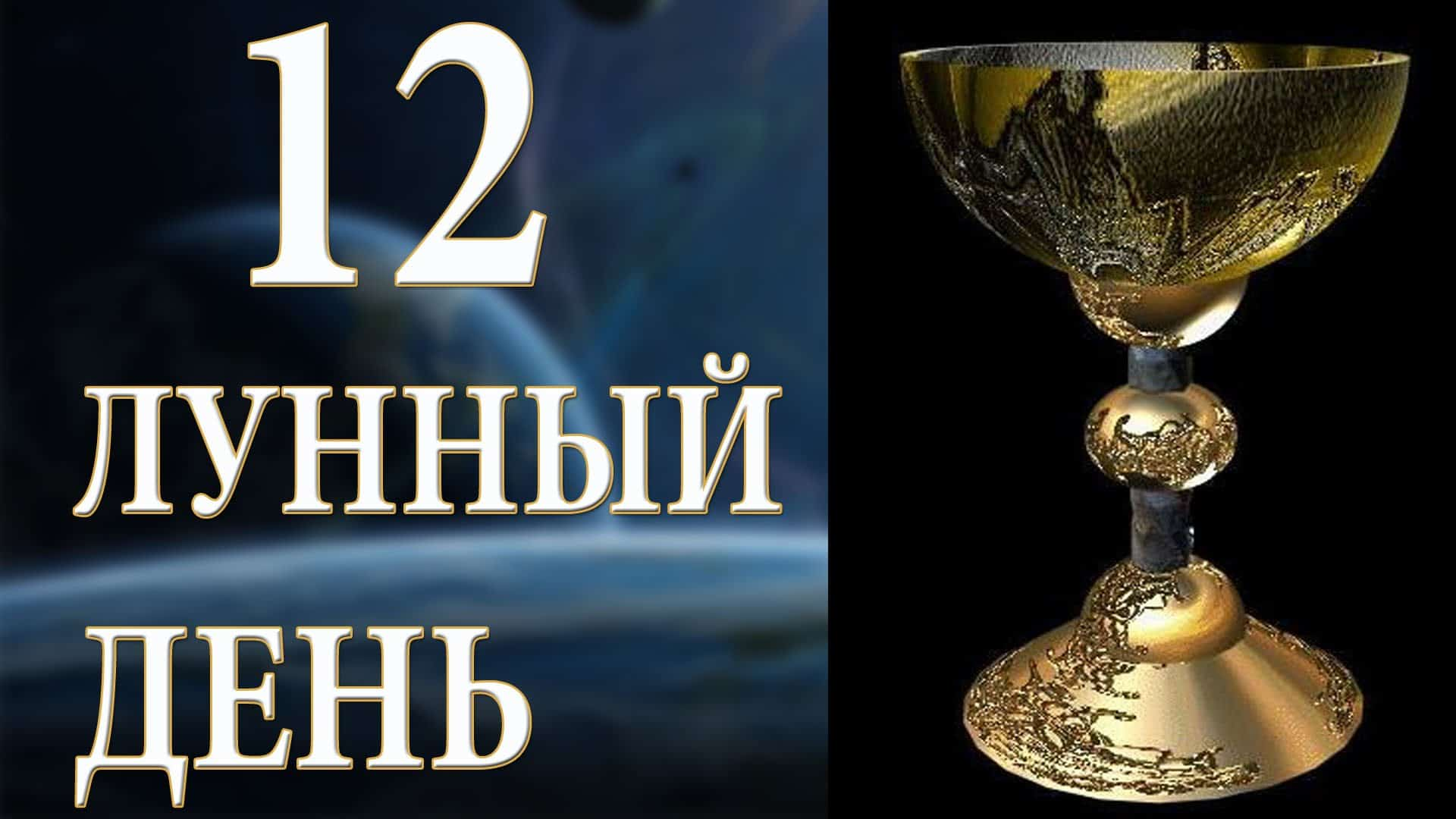12 лунный день, его символ Чаша