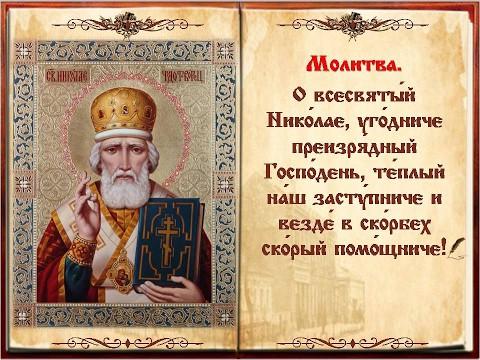 Молитвы Николаю угоднику о помощи в делах