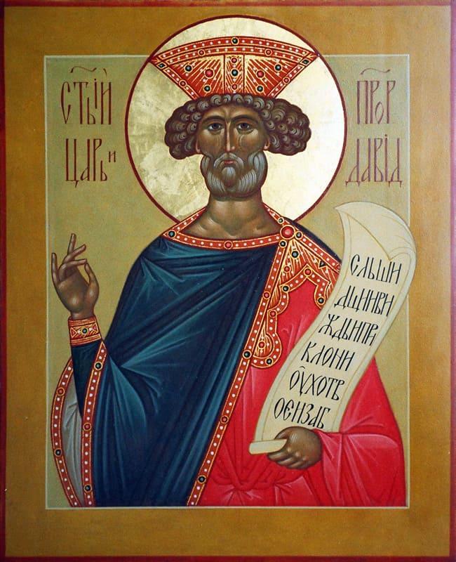 Молитва «Помяни царя Давида и всю кротость»