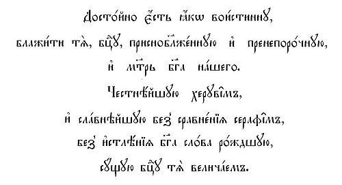 """Молитва Богородице """"Достойно есть"""": текст на русском"""