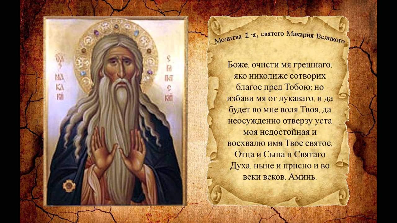 Молитва «Боже, очисти мя грешнаго»: текст, как правильно читать
