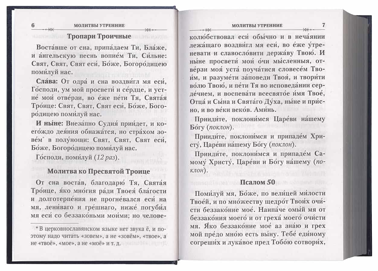 """Молитва """"Благослови душе моя Господа"""": текст на русском, как правильно читать"""