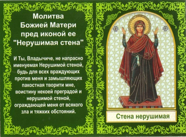 """Молитва Богородице """"Нерушимая стена"""": текст на русском, как правильно читать"""