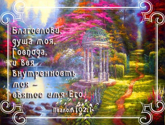 Псалом 102: текст молитвы на русском, для чего читают