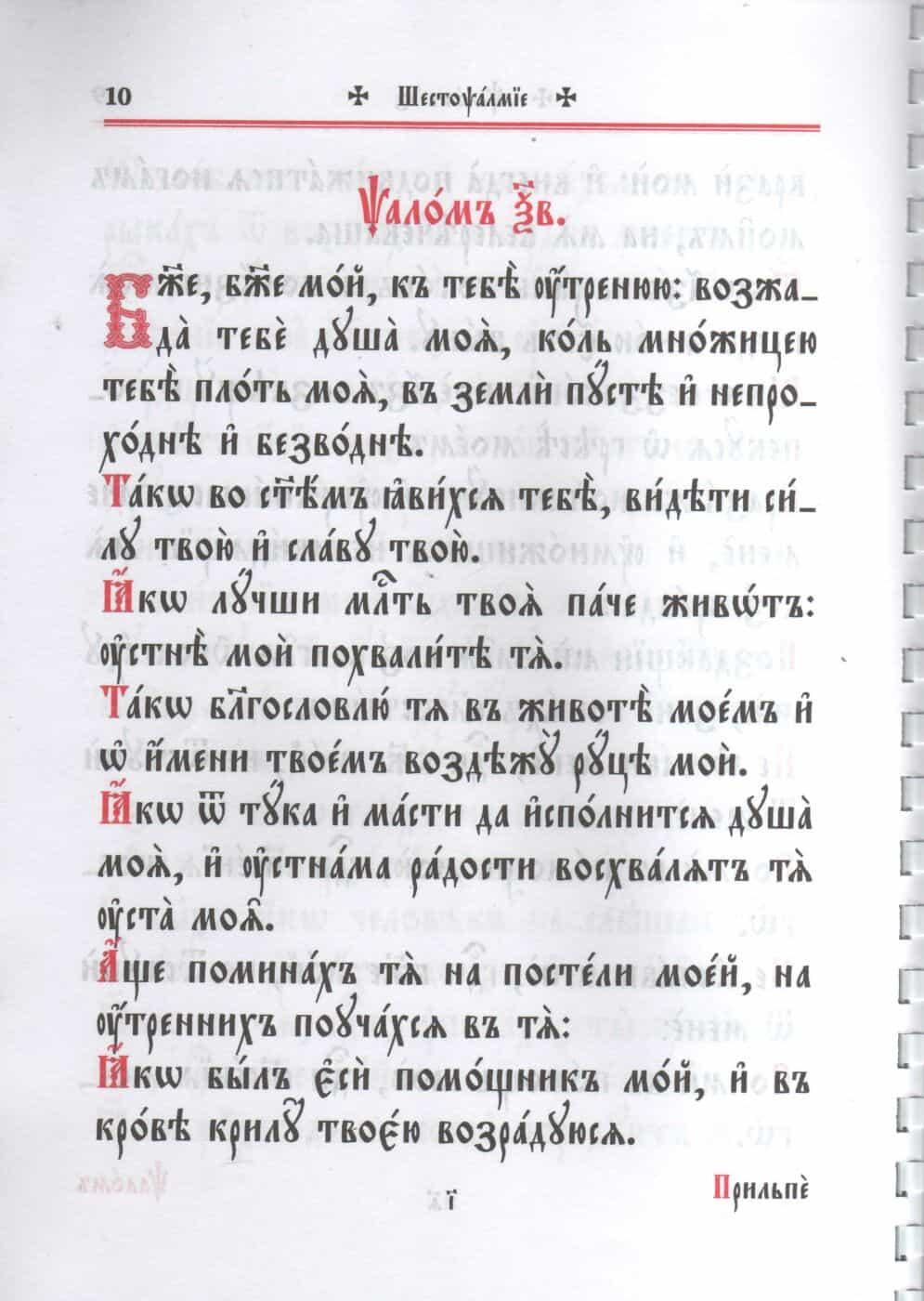шестопсалмие текст с ударениями
