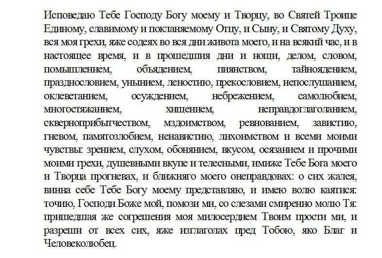 Молитвы покаяния в грехах: текст на русском, как правильно читать