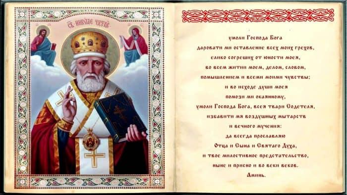 Николай чудотворец 11