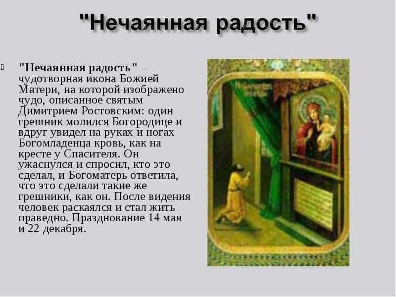 """Молитва перед иконой """"Нечаянная радость"""": текст на русском, как правильно читать"""