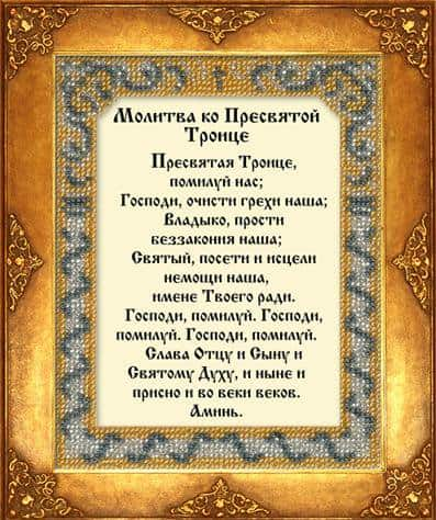 Молитва ко Пресвятой Троице: текст на русском, как правильно помогает