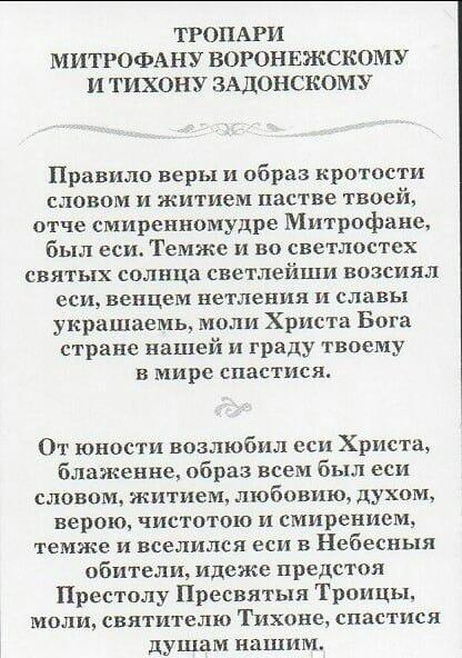 Молитва Митрофану Воронежскому: текст на русском, о чем молятся святому